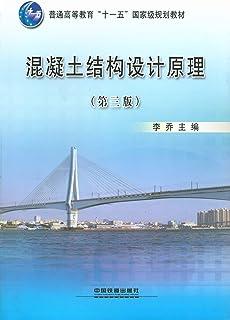"""普通高等教育""""十一五""""国家级规划教材:混凝土结构设计原理(第3版)"""