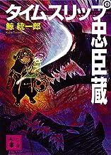 表紙: タイムスリップ忠臣蔵 (講談社文庫) | 鯨統一郎