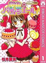 表紙: 夢色パティシエール 1 (りぼんマスコットコミックスDIGITAL) | 松本夏実
