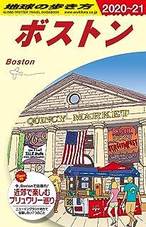 B07 地球の歩き方 ボストン 2020~2021