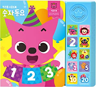 Pinkfong Number Songs Sound Book (Korean Version)