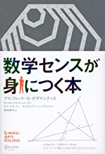 表紙: 数学センスが身につく本 | アルフレッド・S・ポザマンティエ