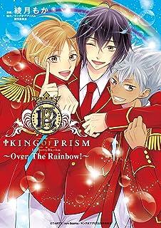 Over The Rainbow! (フラワーコミックススペシャル)