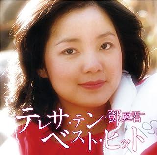 テレサ・テン ベスト・ヒット(通常盤)(SACD)