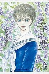 ポーの一族 ~春の夢~ (フラワーコミックススペシャル) Kindle版