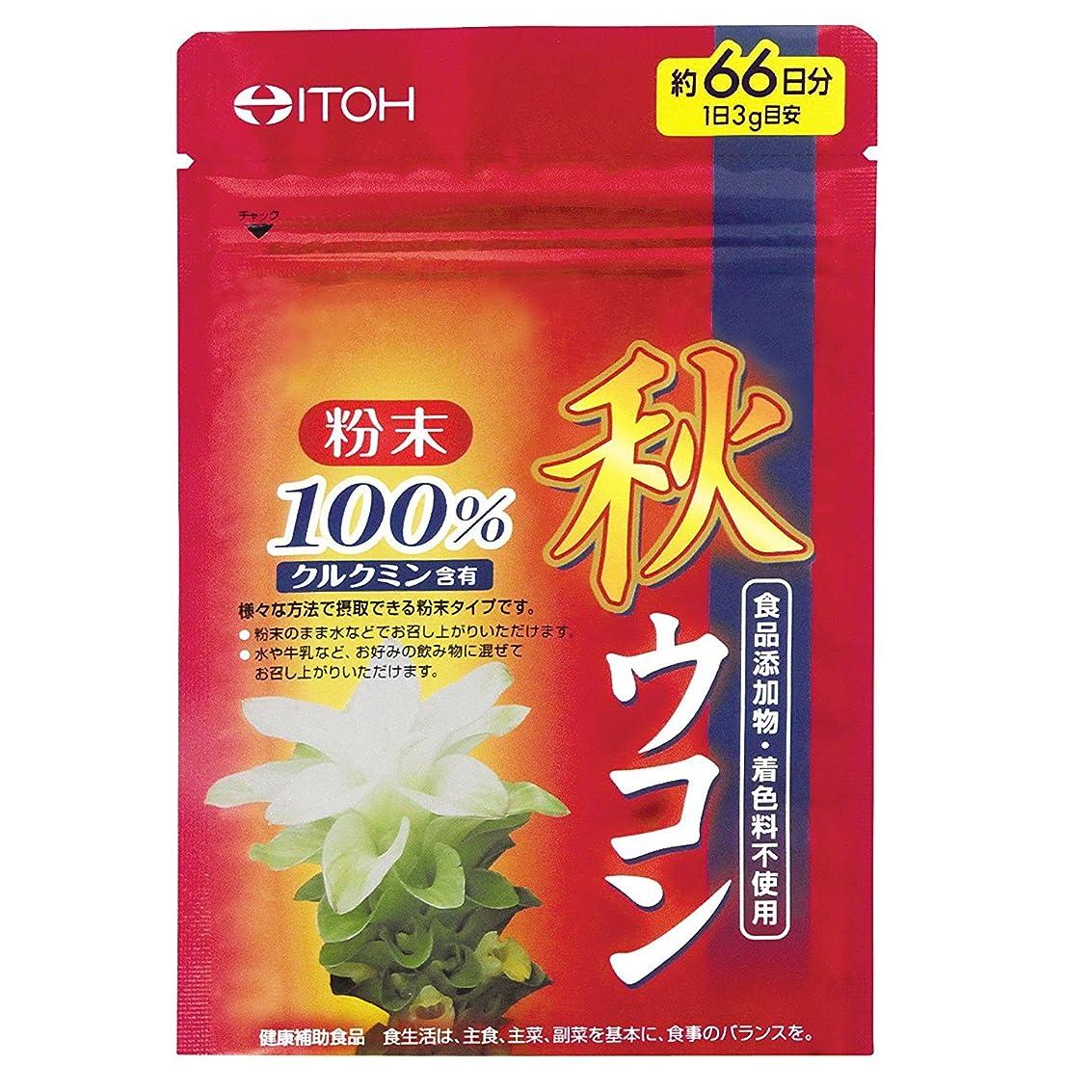 表示評価する比喩秋ウコン粉末100% 約66日分×3個