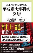 表紙: 伝説の特捜検事が語る 平成重大事件の深層 (中公新書ラクレ) | 熊崎勝彦