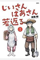 じいさんばあさん若返る (1) (MFC) Kindle版