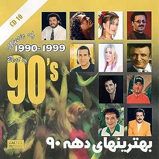 Best of 90's Persian Music Vol 10 - Bandari Songs