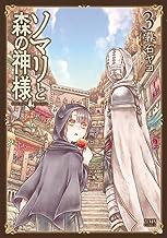 表紙: ソマリと森の神様 3巻 (ゼノンコミックス) | 暮石ヤコ
