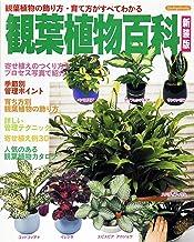 表紙: 観葉植物百科 新装版 | ブティック社編集部