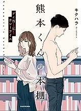 表紙: 熊本くんの本棚 ゲイ彼と私とカレーライス   キタハラ