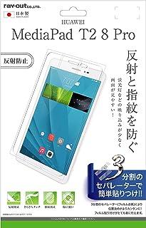 レイ・アウト HUAWEI MediaPad T2 8 Pro フィルム 液晶保護 指紋 反射防止 RT-MPT28F/B1