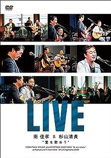 愛を歌おう LIVE [DVD]