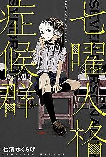 七曜人格症候群 分冊版 : 8 (webアクションコミックス)