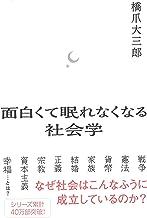 表紙: 面白くて眠れなくなる社会学   橋爪大三郎