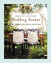 表紙: 世界一素敵なウェディングシーンのつくり方 (集英社女性誌eBOOKS)   小林直子