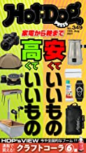Hot-Dog PRESS (ホットドッグプレス) no.349 家電から鞄まで 安くていいもの高くていいもの [雑誌]
