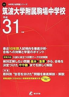 筑波大学附属駒場中学校 平成31年度用 【過去10年分収録】 (中学別入試問題シリーズL2)