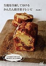 表紙: 生地を冷凍しておけるかんたん焼き菓子レシピ | 西山朗子