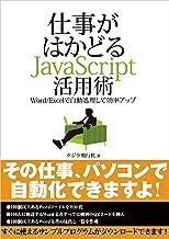 表紙: 仕事がはかどるJavaScript活用術─Word/Excelで自動処理して効率アップ(日経BP Next ICT選書) | クジラ飛行机