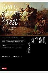 槍炮、病菌與鋼鐵──人類社會的命運【暢銷25週年紀念版】: Guns, Germs, and Steel:The Fates of Human Societies (人類大歷史三部曲 Book 1) (Traditional Chinese Edition) Kindle Edition