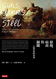 槍炮、病菌與鋼鐵──人類社會的命運【暢銷25週年紀念版】: Guns, Germs, and Steel:The Fates of Human Societies (人類大歷史三部曲 Book 1) (Traditional Chinese Edition)