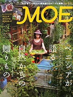 MOE (モエ) 2014年 07月号 [雑誌]