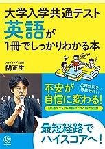 表紙: 大学入学共通テスト 英語が1冊でしっかりわかる本 | 関正生