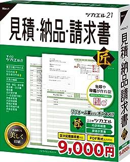 【最新版】ツカエル見積・納品・請求書 21 匠|新消費税対応