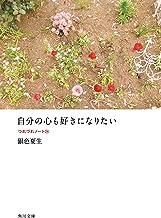 表紙: 自分の心も好きになりたい つれづれノート(24) (角川文庫) | 銀色 夏生