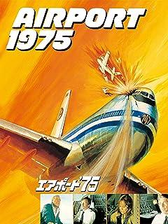 エアポート'75 (字幕版)