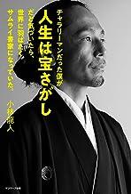 表紙: チャラリーマンだった僕が人生は宝さがしだと気づいたら、世界に羽ばたくサムライ書家になっていた。 | 小林 龍人