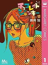 表紙: チョコレイト ジャンキー 1 (マーガレットコミックスDIGITAL) | 筒井旭