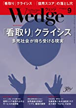 表紙: Wedge (ウェッジ) 2019年 9月号 [雑誌]   Wedge編集部