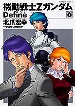 機動戦士Ζガンダム Define (6) (カドカワコミックス・エース)