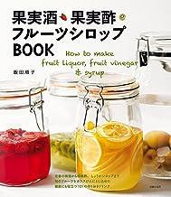 表紙: 果実酒・果実酢・フルーツシロップBOOK   飯田 順子