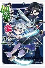 生まれ変わった《剣聖》は楽をしたい 2 (ガルドコミックス) Kindle版