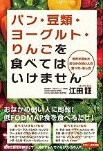 表紙: パン・豆類・ヨーグルト・りんごを食べてはいけません | 江田証