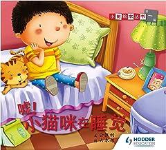 嘘!小猫咪在睡觉  xu xiao ma zai shui jiao