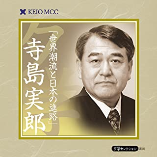 慶應MCC夕学セレクション「世界潮流と日本の進路」