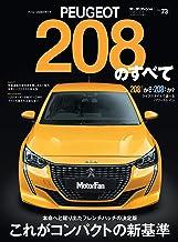 表紙: ニューモデル速報 インポート Vol.73 プジョー208のすべて | 三栄