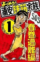 表紙: よりぬき!浦安鉄筋家族 1 春巻遭難編 (少年チャンピオン・コミックス)   浜岡賢次