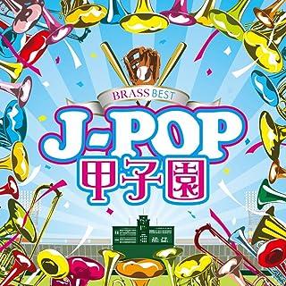 BRASS BEST J-POP甲子園