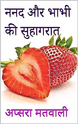 Amazon ca: Hindi - Gay & Lesbian / Kindle eBooks: Kindle Store