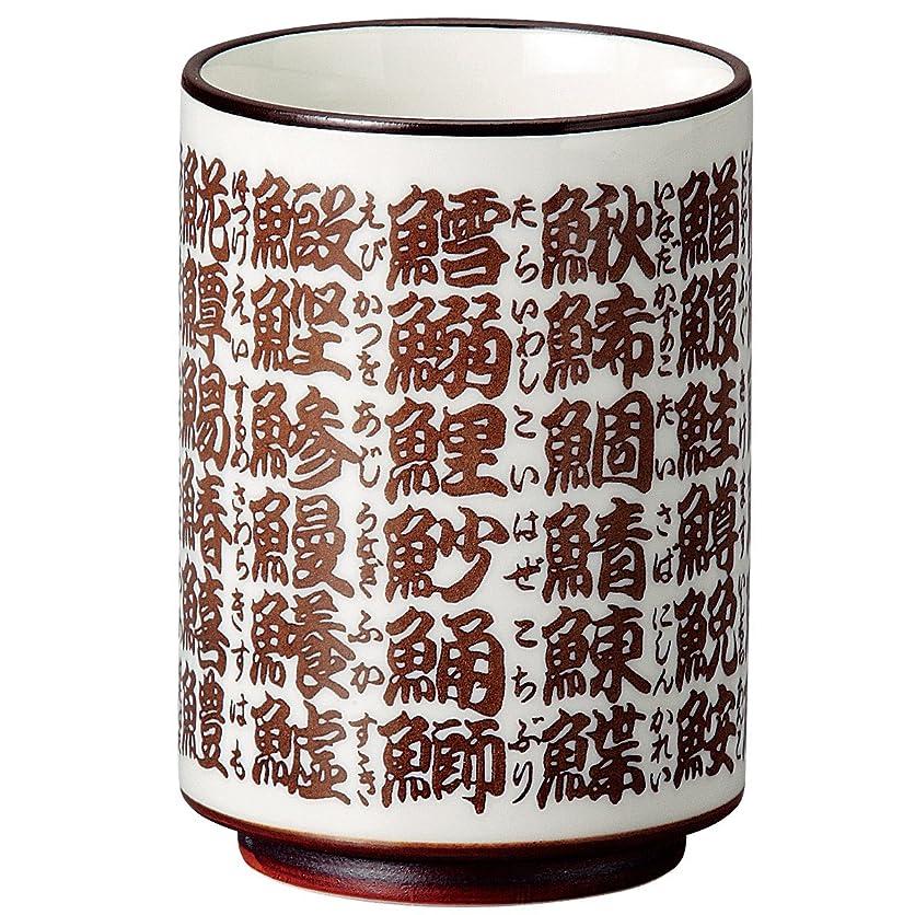 アリスロバ豊かにする宗峰窯 寿司 湯のみ 魚 文字 φ7.1×10.3cm 489-29-403