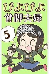 ぴよぴよ貧脚夫婦5 Kindle版