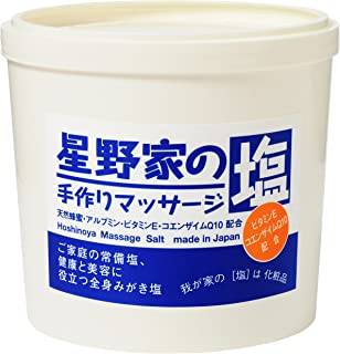 星野家の手作りマッサージ塩【お徳用・950g】 ボディスクラブ/角質対策&全身用ボディケア