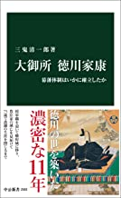 表紙: 大御所 徳川家康 幕藩体制はいかに確立したか (中公新書) | 三鬼清一郎