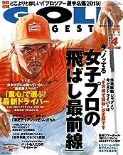 ゴルフダイジェスト 2019年 04月号 [雑誌]